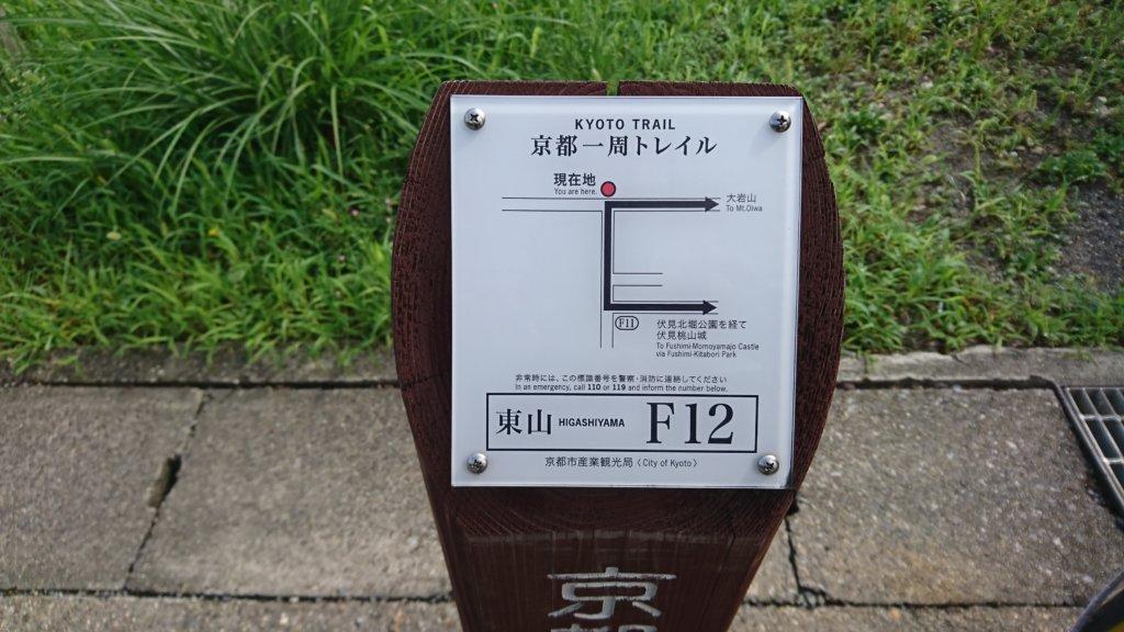東山F12