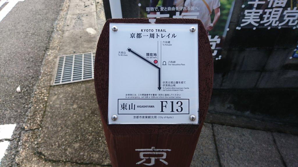 東山F13