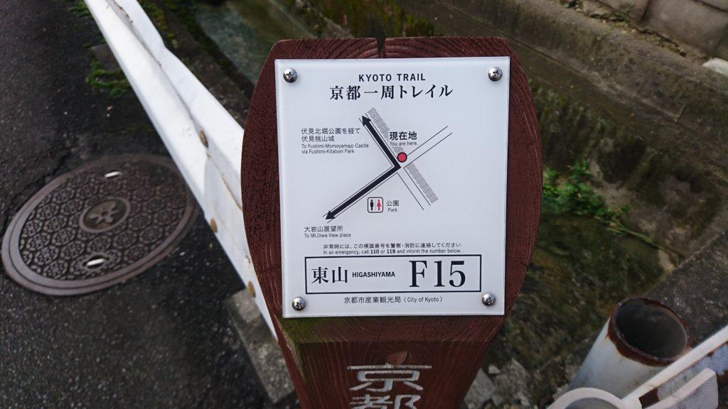 東山F15