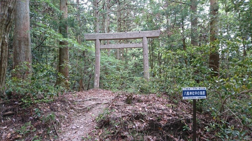 八風神社中の鳥居