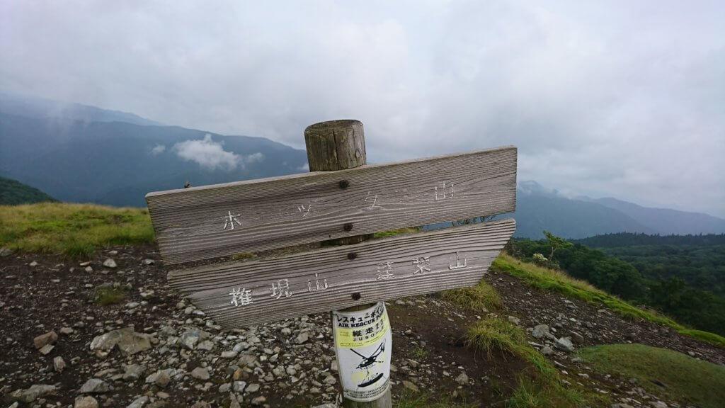 ホッケ山山頂