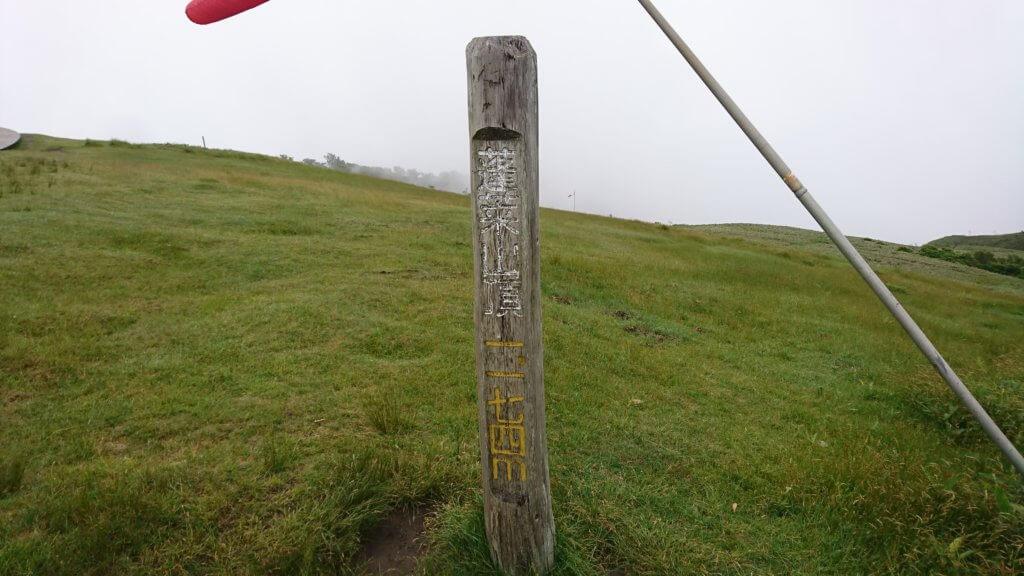 蓬莱山山頂