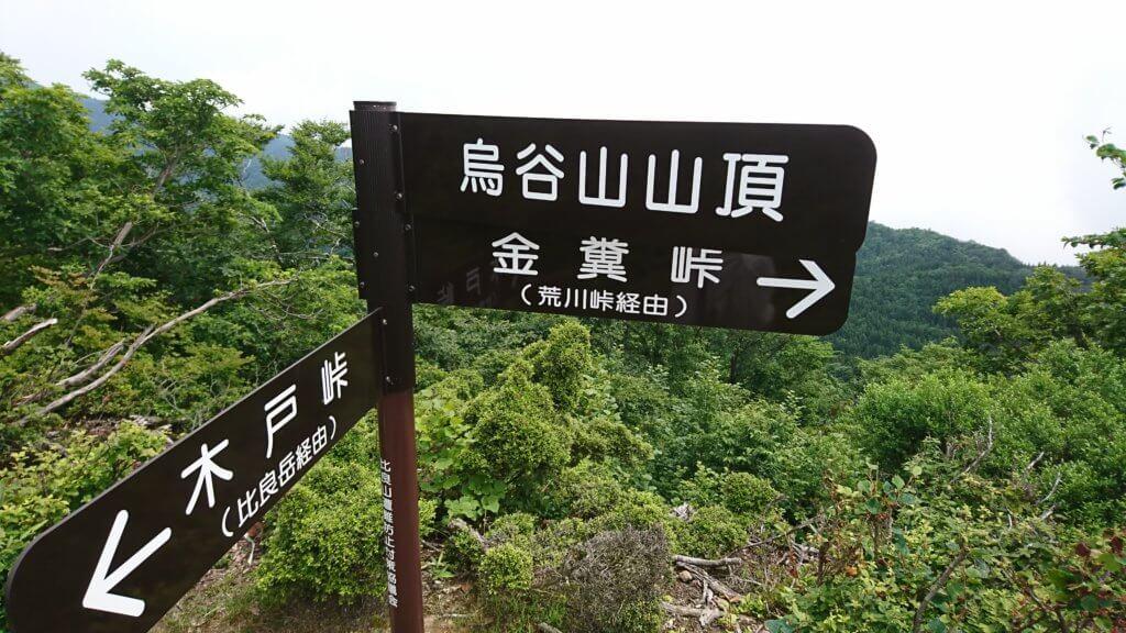 烏谷山山頂