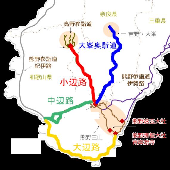熊野古道地図