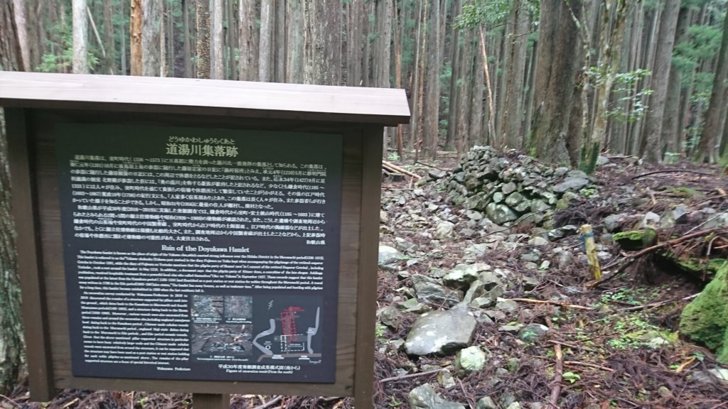 道湯川集落跡