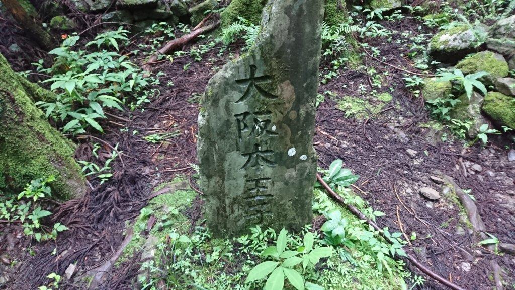 大阪本王子