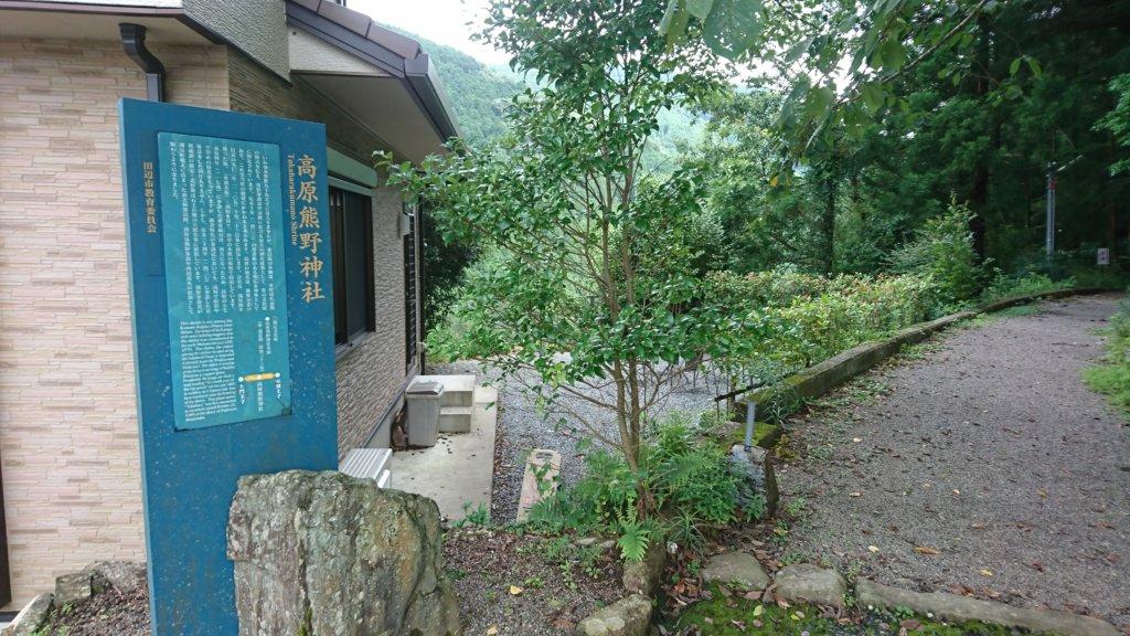 高原熊野神社