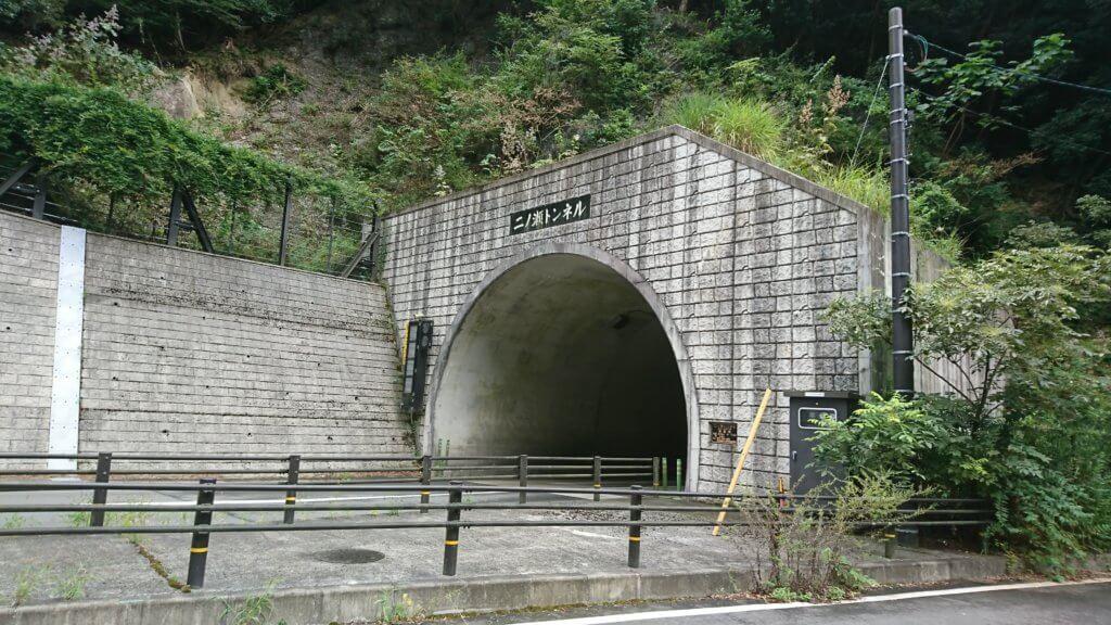 二ノ瀬トンネル