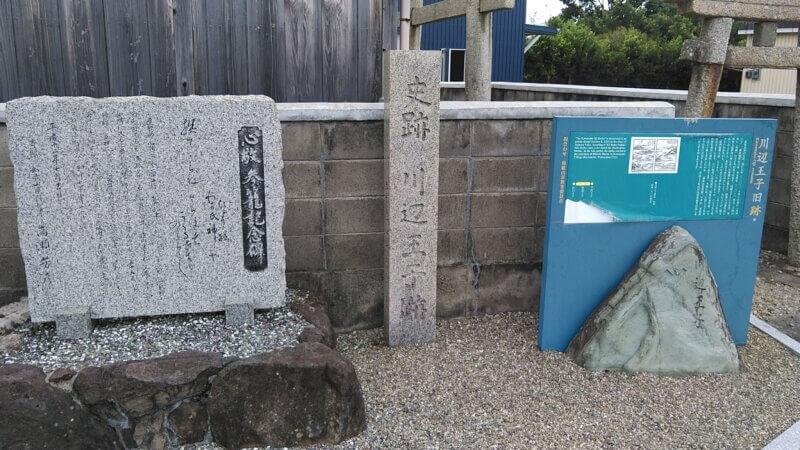 川辺王子跡
