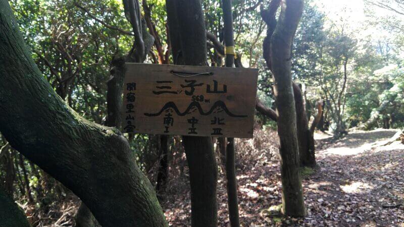 三子山南峰(3峰)