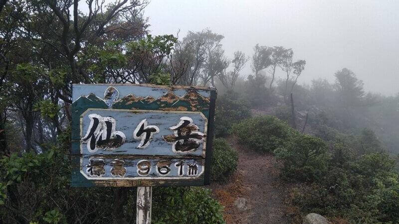 仙ヶ岳(西峰)